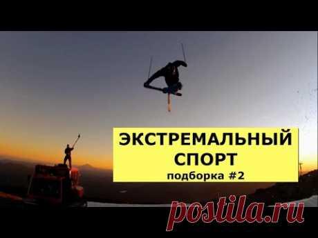 ★ Экстремальный спорт | Экстрим #2 | Extreme Sports Compilation 2 ★ - YouTube