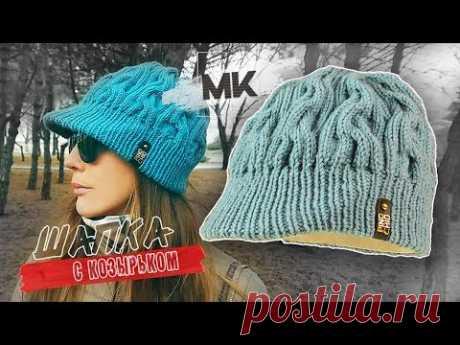 ВЯЗАНАЯ ШАПКА С КОЗЫРЬКОМ / Подробный МК по вязанию эксклюзивной шапки спицами на зиму