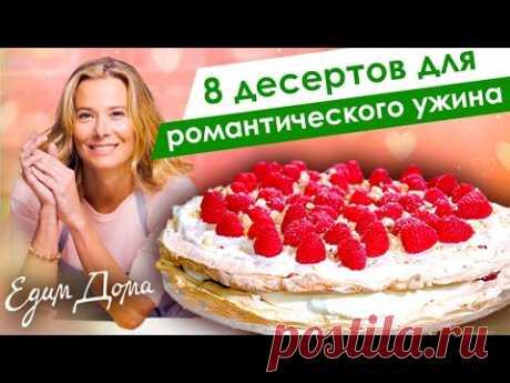 8 рецептов десертов для романтического ужина 14 февраля от Юлии Высоцкой — «Едим Дома!»