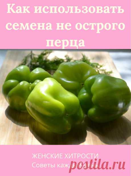 Как использовать семена не острого перца