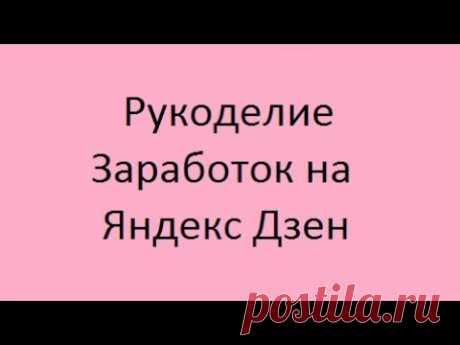 Рукоделие и Яндекс дзен. Я уже заработала более 10 000 руб на блоге! А вы?
