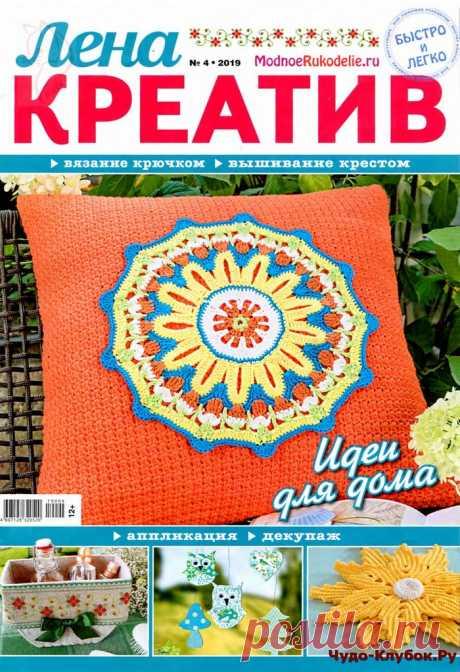Лена креатив 4 2019 |журналы на чудо-КЛУБОК