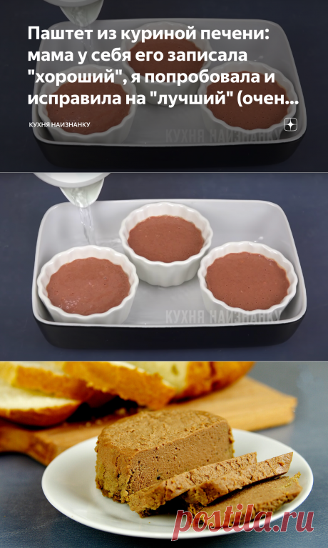 """Паштет из куриной печени: мама у себя его записала """"хороший"""", я попробовала и исправила на """"лучший"""" (очень понравился рецепт)   Кухня наизнанку   Яндекс Дзен"""