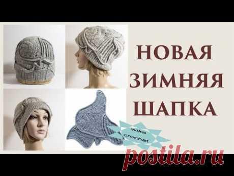 Новая зимняя шапка спицы+крючок\ Вяжем по схемам - YouTube