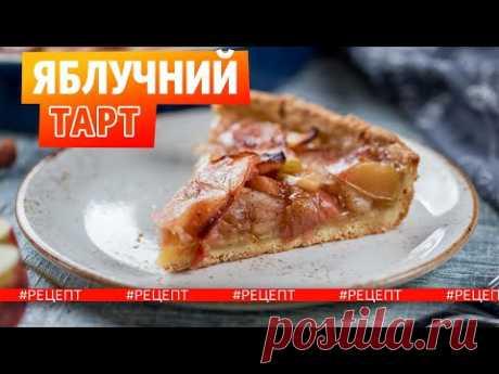 Яблочный Тарт | Рецепт Тарта с Яблоками и Корицей | Евгений Клопотенко