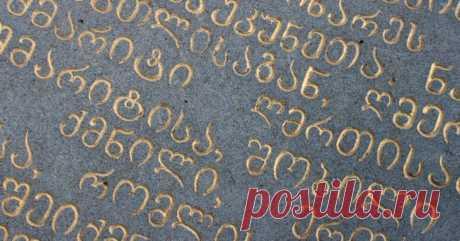 Как выучить незнакомый алфавит. Сногсшибательный способ!