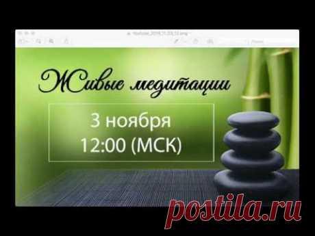 Живые медитации - 3 Ноября 2016 г. (12:00)