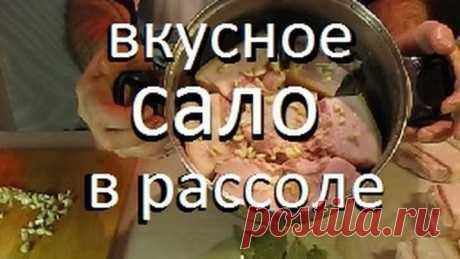 ЗАСОЛКА САЛА В РАССОЛЕ /Лучший Рецепт Засолки