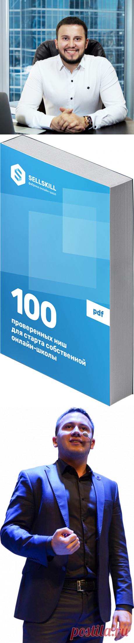 Как за 4 месяца создать собственную онлайн-школу с доходом от 150 000 рублей в месяц 📌
