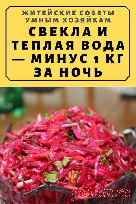 Свекла и теплая вода — минус 1 кг за ночь   Житейские Советы