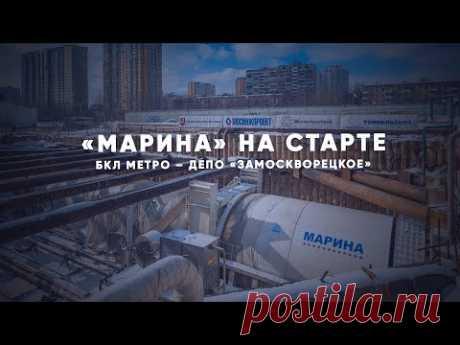 Как строят тоннель между БКЛ метро и депо «Замоскворецкое»? — Комплекс градостроительной политики и строительства города Москвы