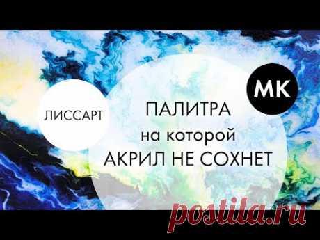 ЛИССАРТ ~ ВОЛШЕБНАЯ ПАЛИТРА • АКРИЛ НЕ ВЫСЫХАЕТ ~ МК лайфхак DIY