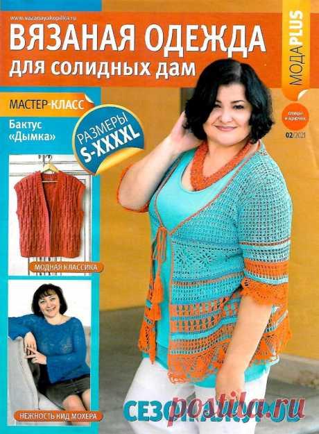 Вязаная одежда для солидных дам №1 2021 журнал