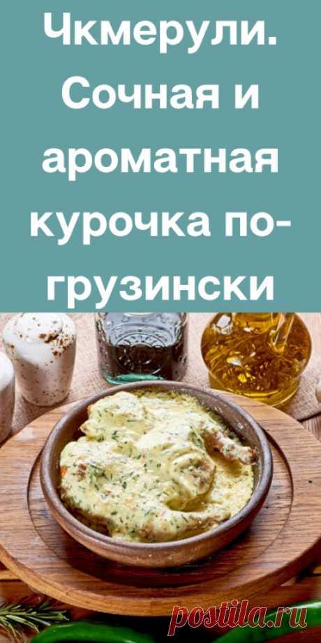 Чкмерули. Сочная и ароматная курочка по-грузински - likemi.ru