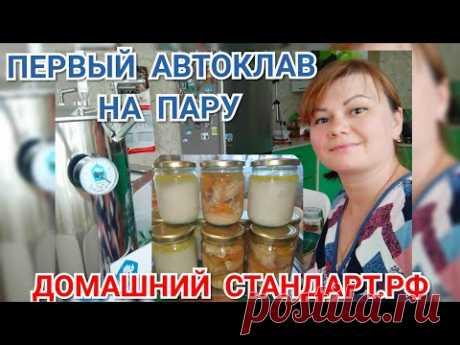 ДОМАШНЯЯ ТУШЁНКА ПО ГОСТу СССР - ПРИГОТОВЛЕНА В ПЕРВОМ В РОССИИ АВТОКЛАВЕ НА ПАРУ❗
