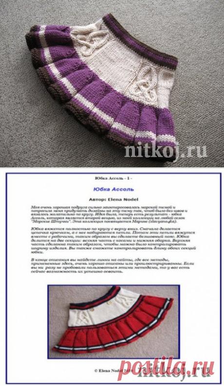 Юбка спицами для девочки «Асоль» » Ниткой - вязаные вещи для вашего дома, вязание крючком, вязание спицами, схемы вязания