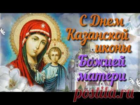 С Днем Казанской Иконы Божией Матери Красивое музыкальное поздравление с праздником Видео открытка - YouTube