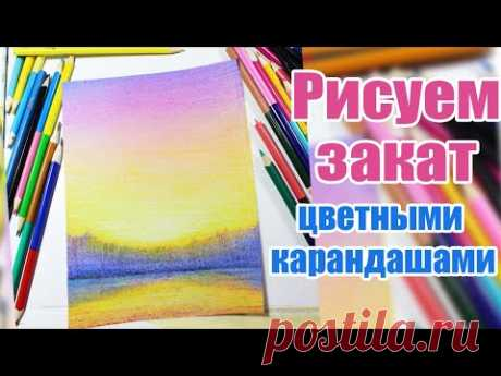 Рисую закат цветными карандашами.Урок рисования для начинающих