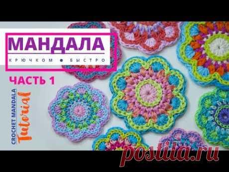 De la belleza mágica la flor - ha guardado, prityagivatel de dinero en el portamonedas. Crochet Mandala Tutorial.