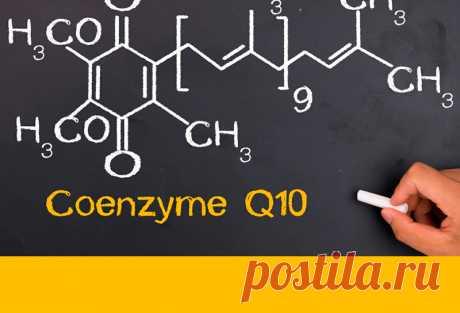Что нужно знать о коэнзиме Q10 Коэнзим Q10 называют еще коферментом Q10 либо убихиноном. Это вещество, которое содержится абсолютно во всех клеточных мембранах, а в мышце сердца его в 2 раза больше, чем в других органах.