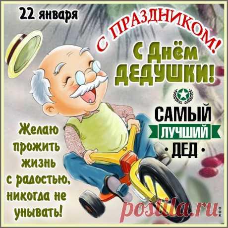 Картинка Дедуля любимый тебя поздравляем