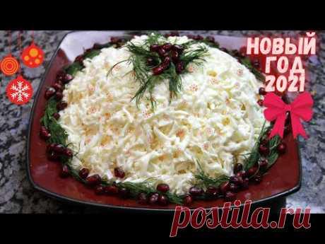 """НОВИНКА! Салат """"ГРИБЫ ПОД СНЕГОМ"""" для новогоднего стола 2021. Ну очень вкусный салат!!!"""