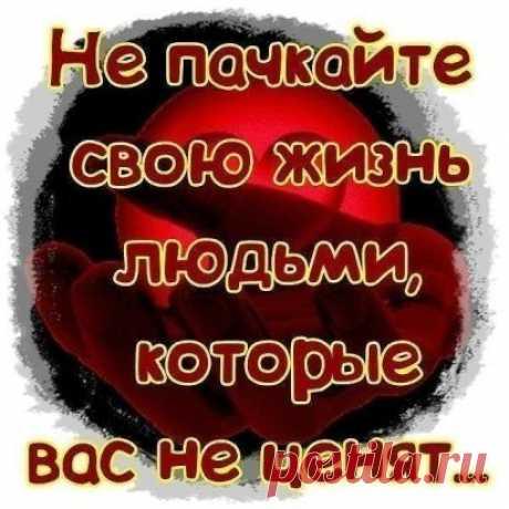 Научитесь    не   звонить    тем . . ,  Кто    не   звонит   Вам . .  . Влюбляйтесь      не     в   образ . . , А   в   отношение   к   себе .  . . И   берегите   только   тех , кто   бережёт   Вас .