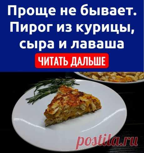 Проще не бывает. Пирог из курицы, сыра и лаваша