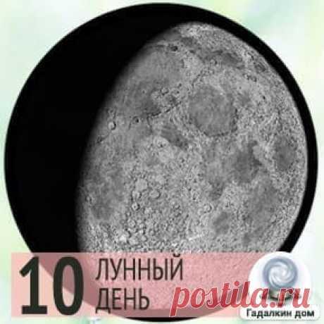 Лунный календарь на 1 июня 2020 года