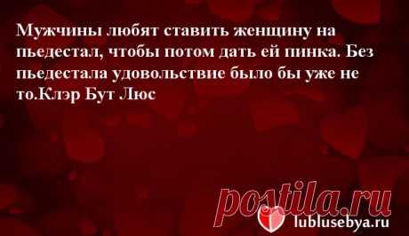 Цитаты. Мысли великих людей в картинках. Подборка №lublusebya-58311222042019 | Люблю Себя