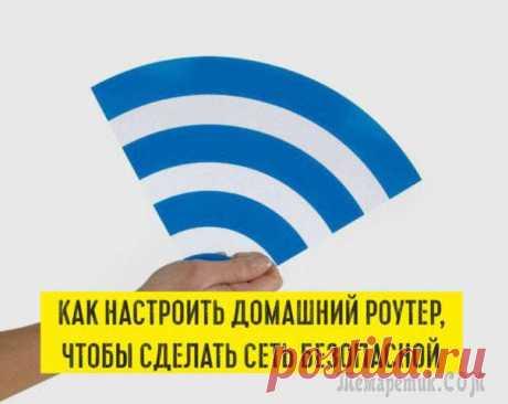 Como ajustar de casa router para hacer la red seguro
