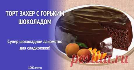 Торт Захер с горьким шоколадом Супер шоколадное лакомство для сладкоежек!