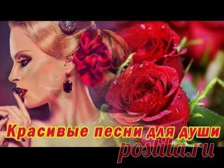 ОЧЕНЬ КРАСИВЫЕ ПЕСНИ ДЛЯ ДУШИ (шикарные песни) - YouTube