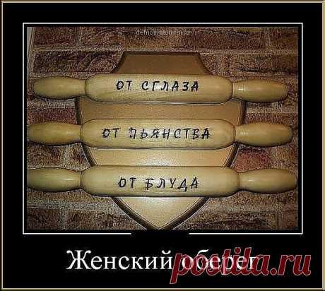 Женский оберег. | postila.ru/Юра%20Вахрушев