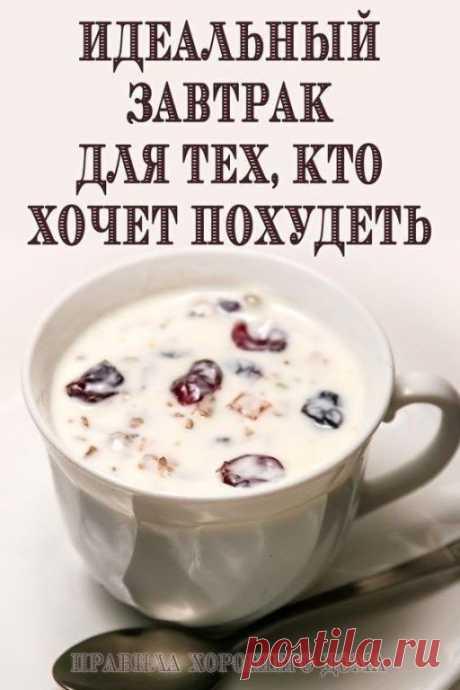 Идеальный завтрак для тех, кто хочет похудеть