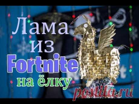 Fortnite: ёлочная игрушка Лама своими руками DIY - YouTube #RCraft #RCraft_Ruslan  #fortnight #lama #craft #handmade #hobby #cosplay #newyear #christmas #winter #gaming #crafter #фортнайт #лама #крафт #косплей #своимируками #ручнаяработа #хобби #новыйгод