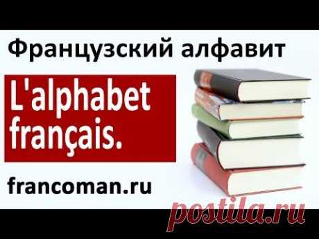 Французский для всех: Leçon 1. Французский алфавит с произношением.(аудио он-лайн) L'Alphabet français.