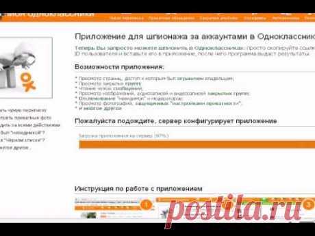 Читать Чужую переписку в Одноклассниках
