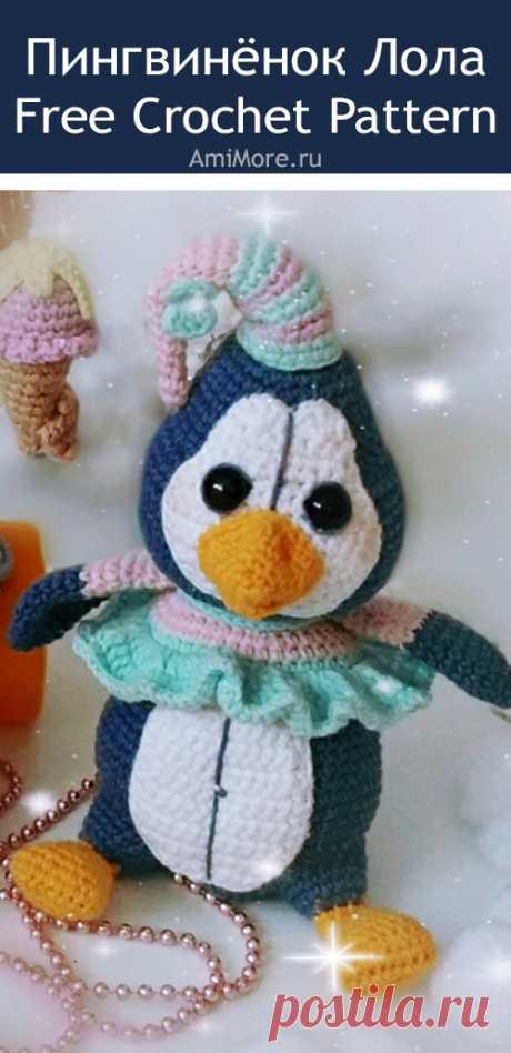 PDF Пингвинёнок Лола крючком. FREE crochet pattern; Аmigurumi doll patterns. Амигуруми схемы и описания на русском. Вязаные игрушки и поделки своими руками #amimore - пингвин, пингвинята, пингвинчик, пингвинёнок.
