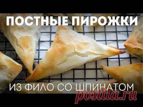 Постная Выпечка из Фило с Тофу со Шпинатом🍴Жизнь - Вкусная!