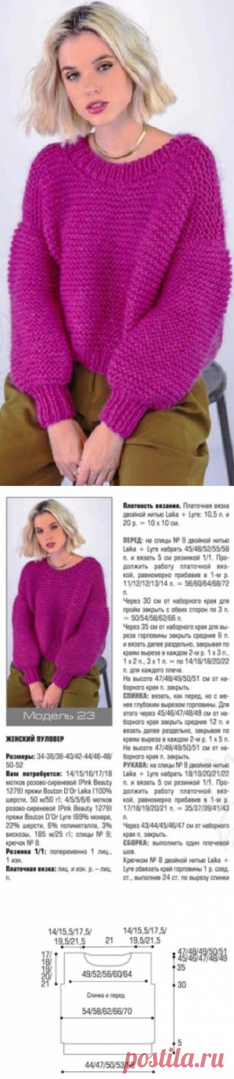 Пуловер цвета фуксии спицами