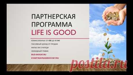 Партнерская Программа Life Is Good 2018 Санкт-Петербург!обращайтесь к консультанту в личку или тел! 89062645482