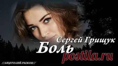 ◄♥►БОЛЬ◄♥► Сергей Грищук