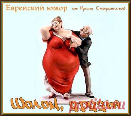 Шолом, друзья. Анекдоты от тети Песи.   Ирина Стефашина   Яндекс Дзен