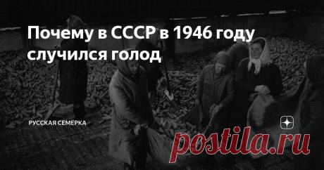 Почему в СССР в 1946 году случился голод Этой масштабной трагедии, случившейся в Советском Союзе в первые послевоенные годы, можно было бы избежать, если бы были использованы все имеющиеся на тот момент в СССР резервы. В то время как миллионы граждан его страны питались лебедой и крапивой, сотни тонн зерна отправлялись за рубеж, и столько же сгнило в закромах Родины из-за неправильного хранения. Причины возникновения