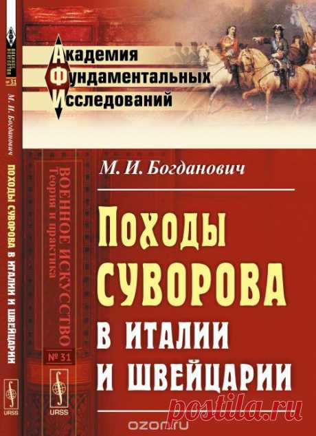 """Книга """"Походы Суворова в Италии и Швейцарии"""" Богданович М.И."""