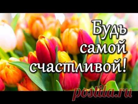 С Днём женского СЧАСТЬЯ! Весны в душе... и море Любви! Красивое поздравление женщине