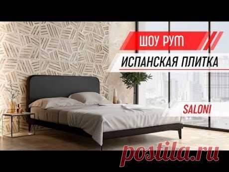 Испанская плитка / Шоу Рум / Дизайн тур 2019 - 1 часть / Saloni Ceramica