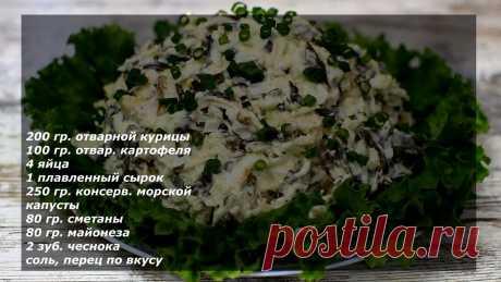 Рецепт из старой записной книжки . Вкусный салат НЕПТУН с морской капустой. | Ох и вкусно | Яндекс Дзен