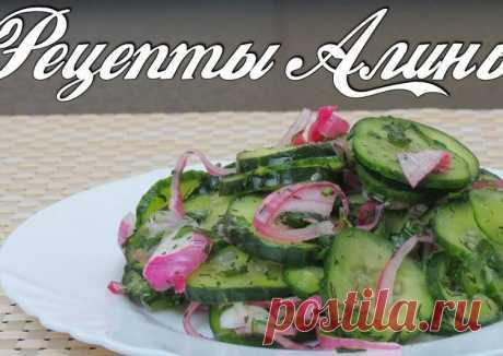 Освежающий хрустящий салат из огурцов с маринованным луком, укропом и мятой - пошаговый рецепт с фото. Автор рецепта Алина . - Cookpad